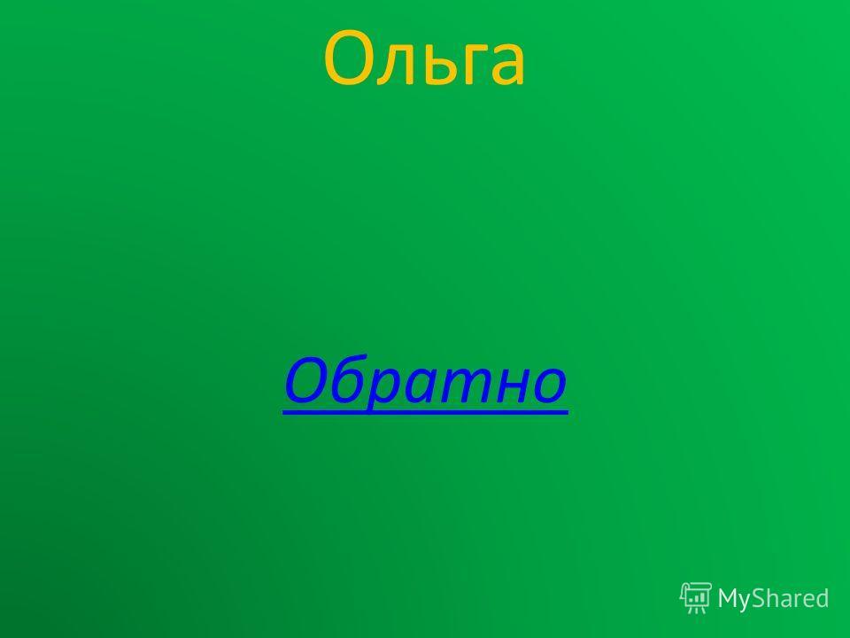 Ольга Обратно