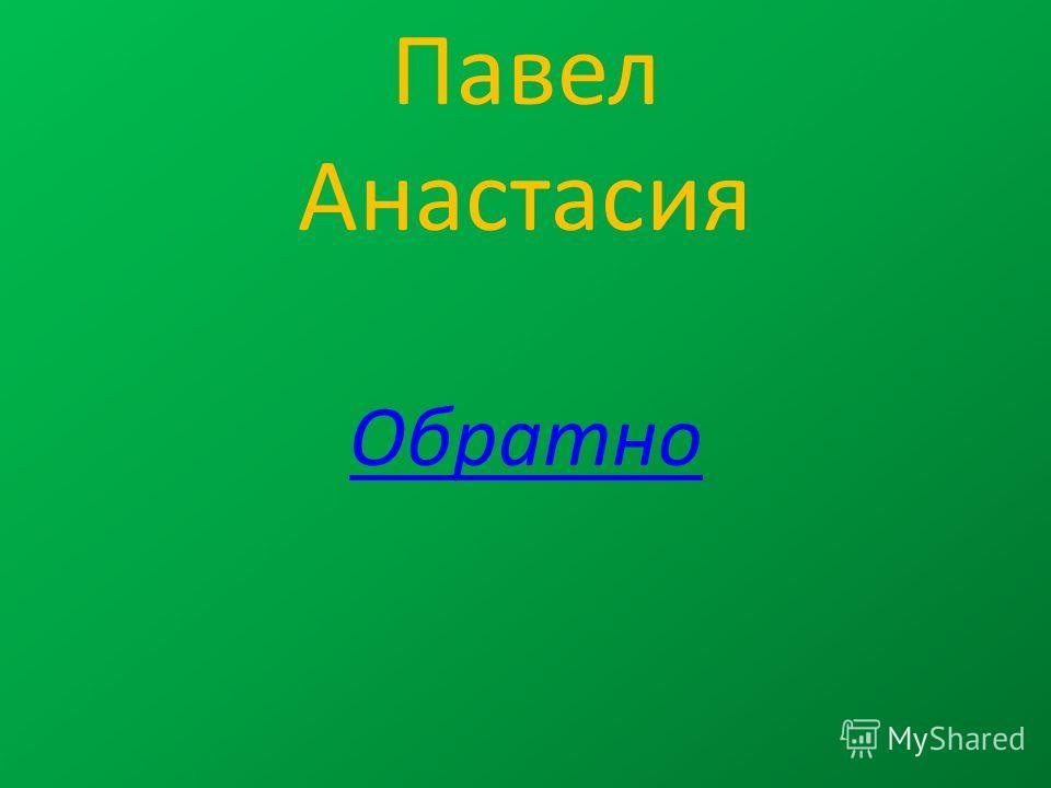 Павел Анастасия Обратно