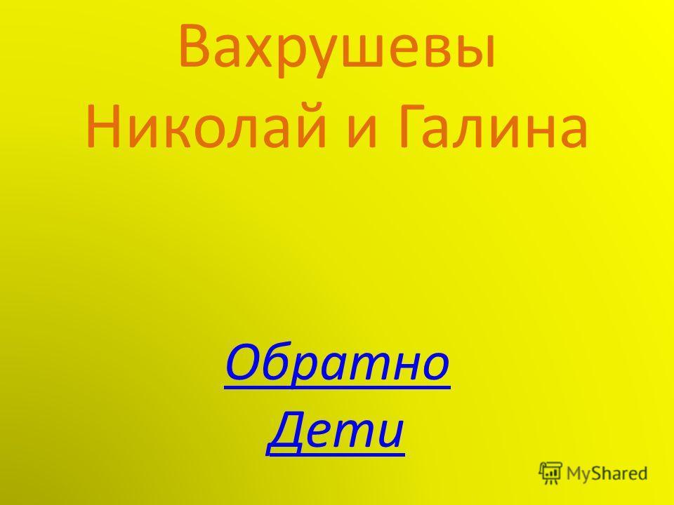 Вахрушевы Николай и Галина Обратно Дети