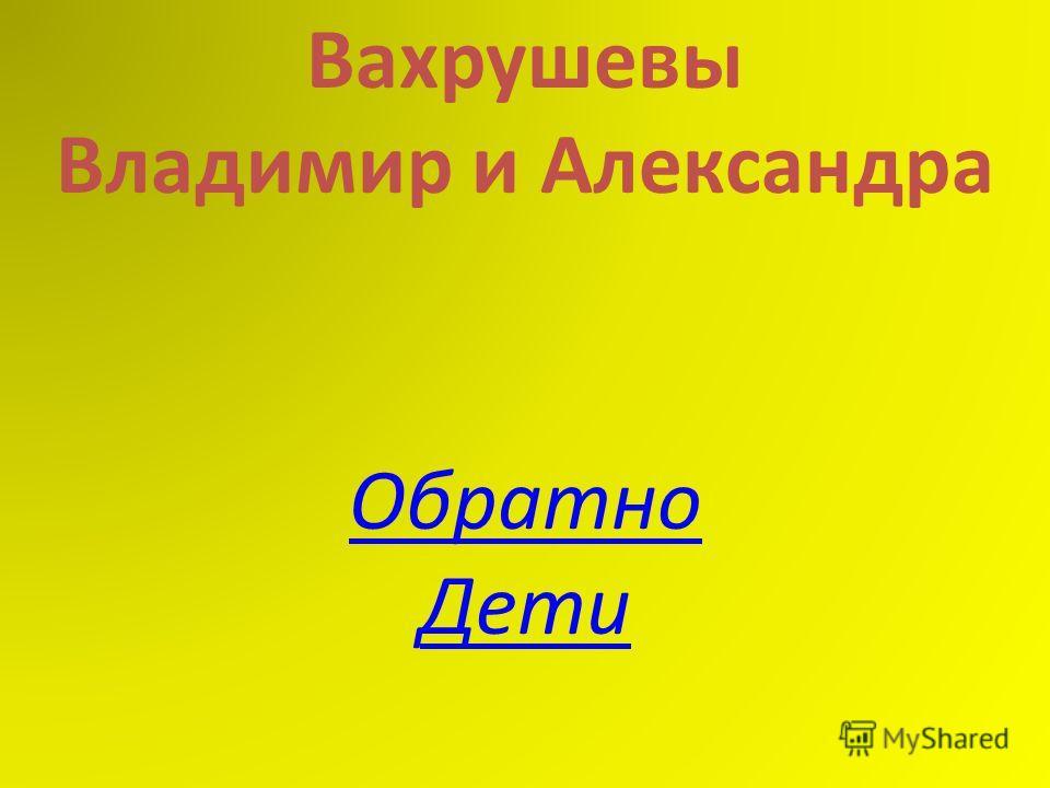 Вахрушевы Владимир и Александра Обратно Дети