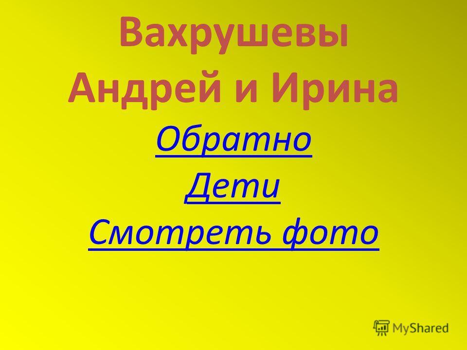 Вахрушевы Андрей и Ирина Обратно Дети Смотреть фото