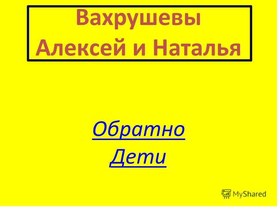Вахрушевы Алексей и Наталья Обратно Дети