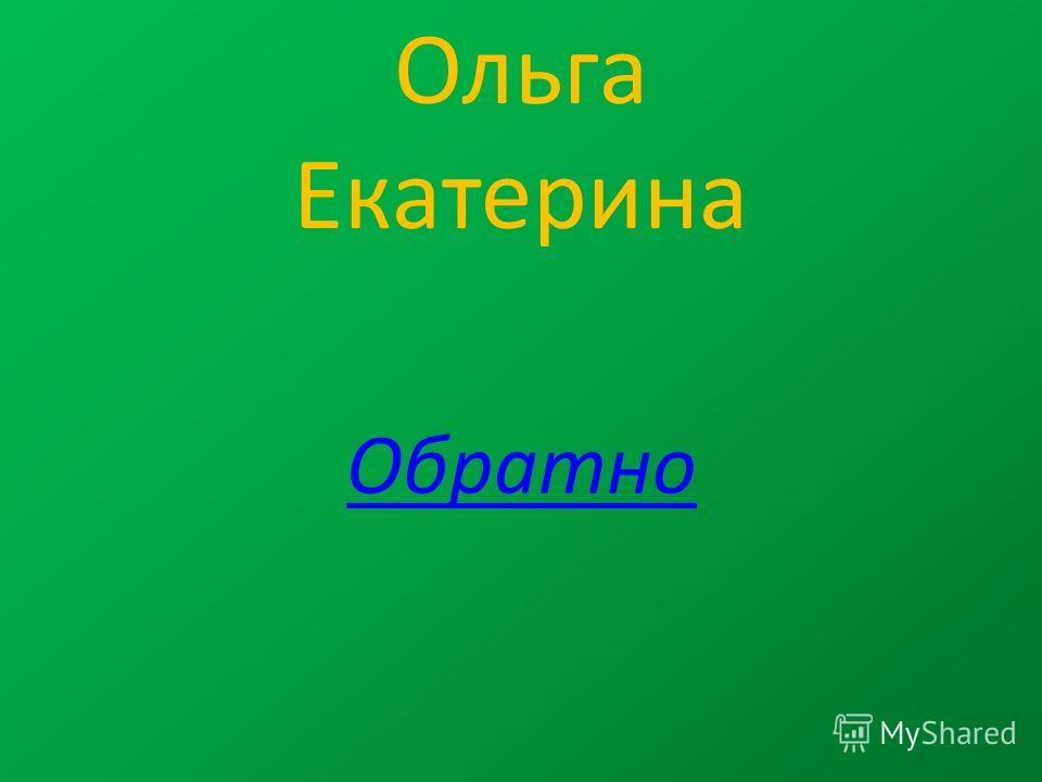 Ольга Екатерина Обратно