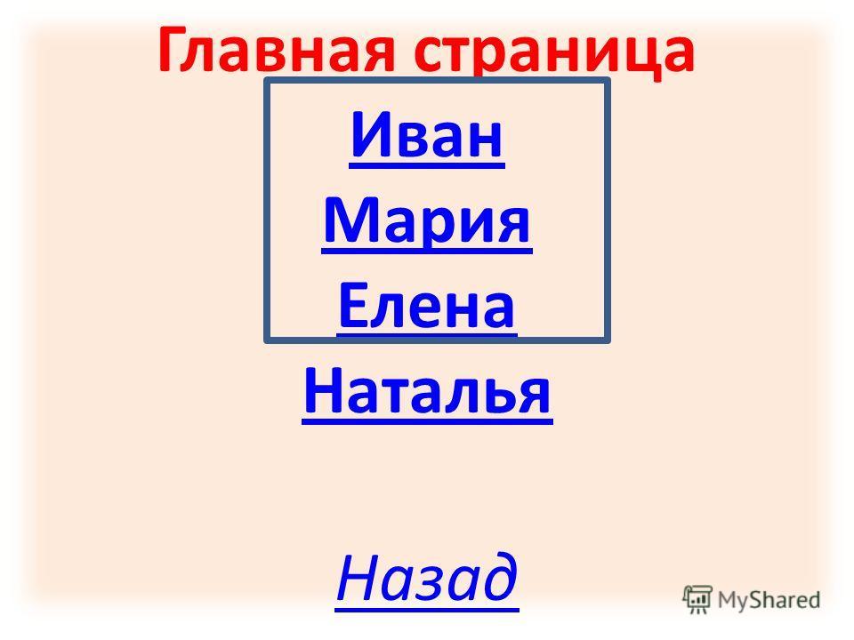 Главная страница Иван Мария Елена Наталья Назад