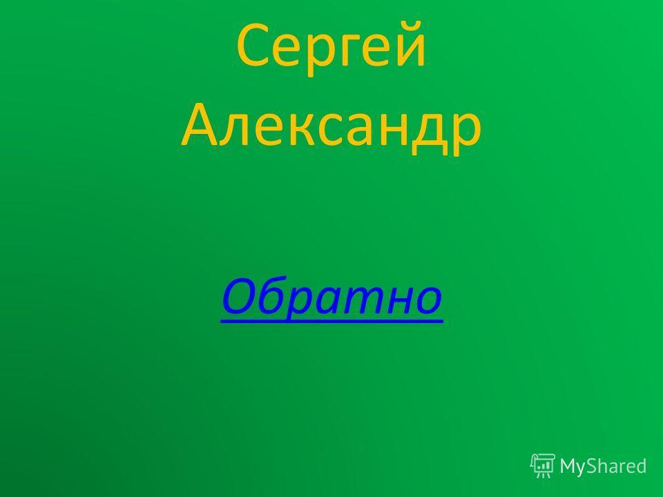 Сергей Александр Обратно