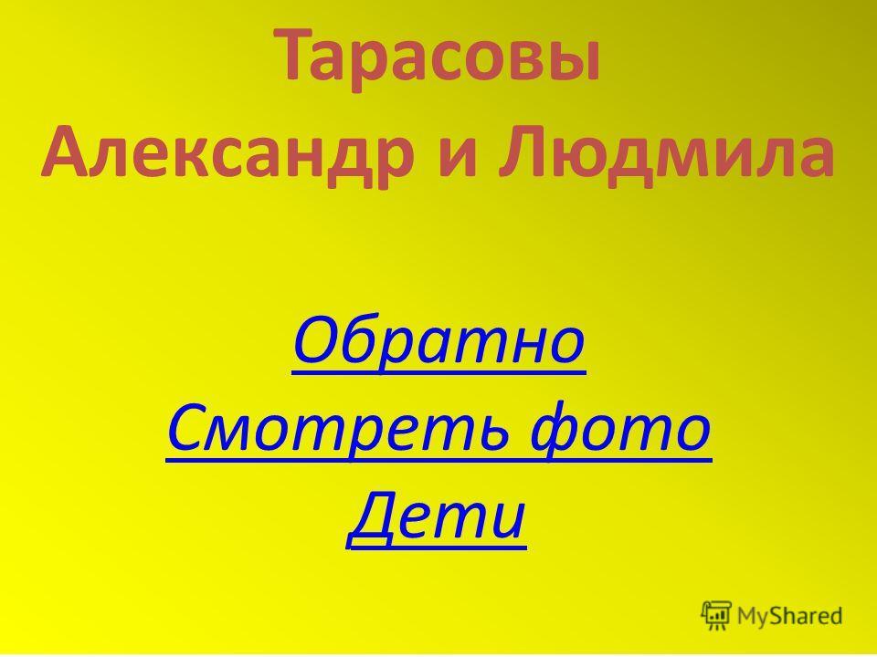 Тарасовы Александр и Людмила Обратно Смотреть фото Дети