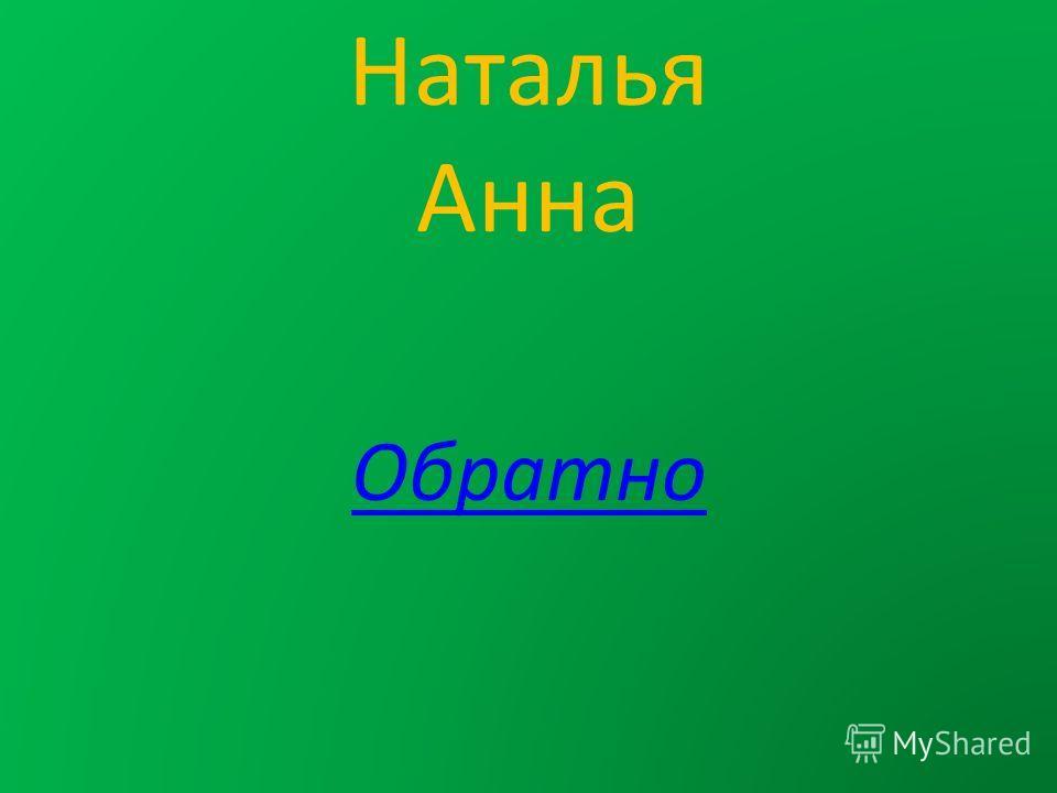 Наталья Анна Обратно