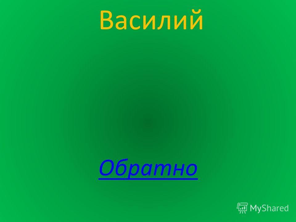 Василий Обратно