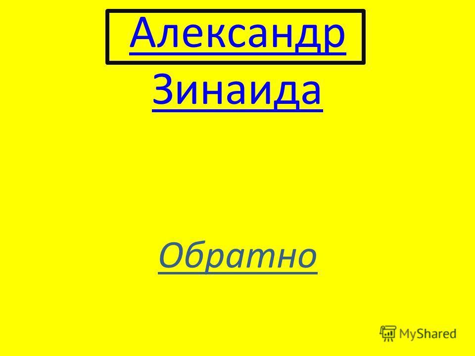 Александр Зинаида Обратно