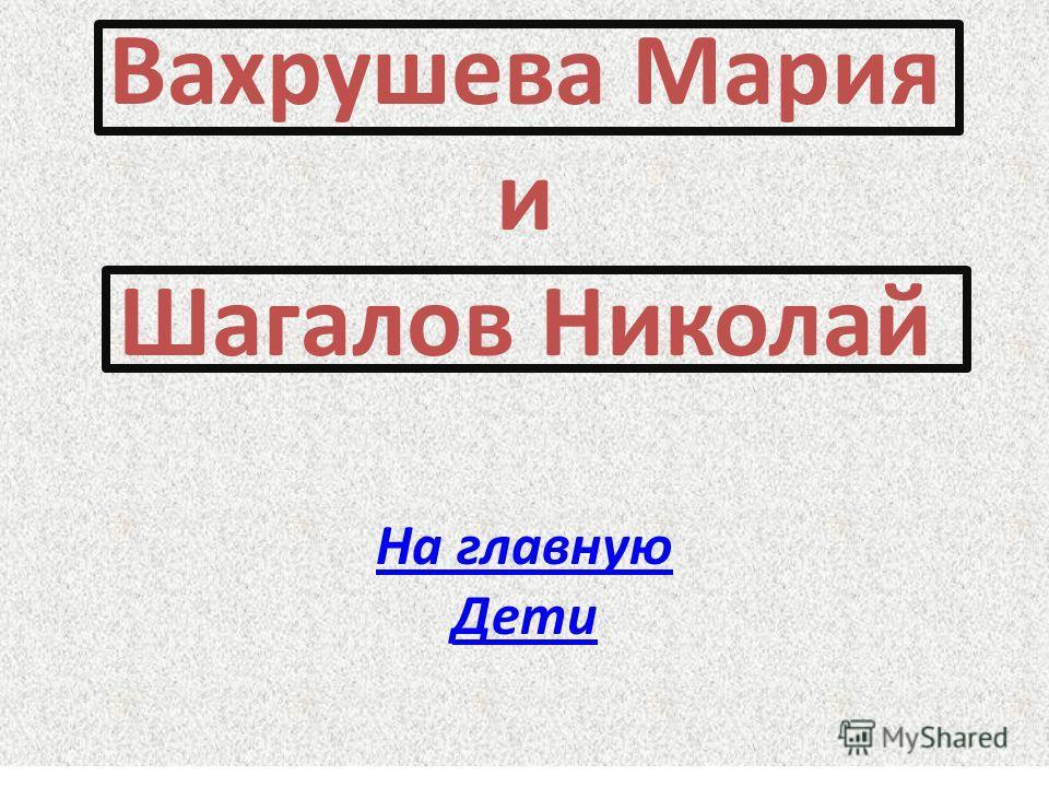 Вахрушева Мария и Шагалов Николай На главную Дети