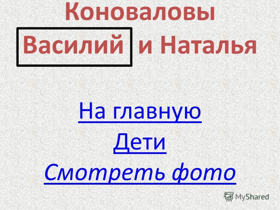 Коноваловы Василий и Наталья На главную Дети Смотреть фото
