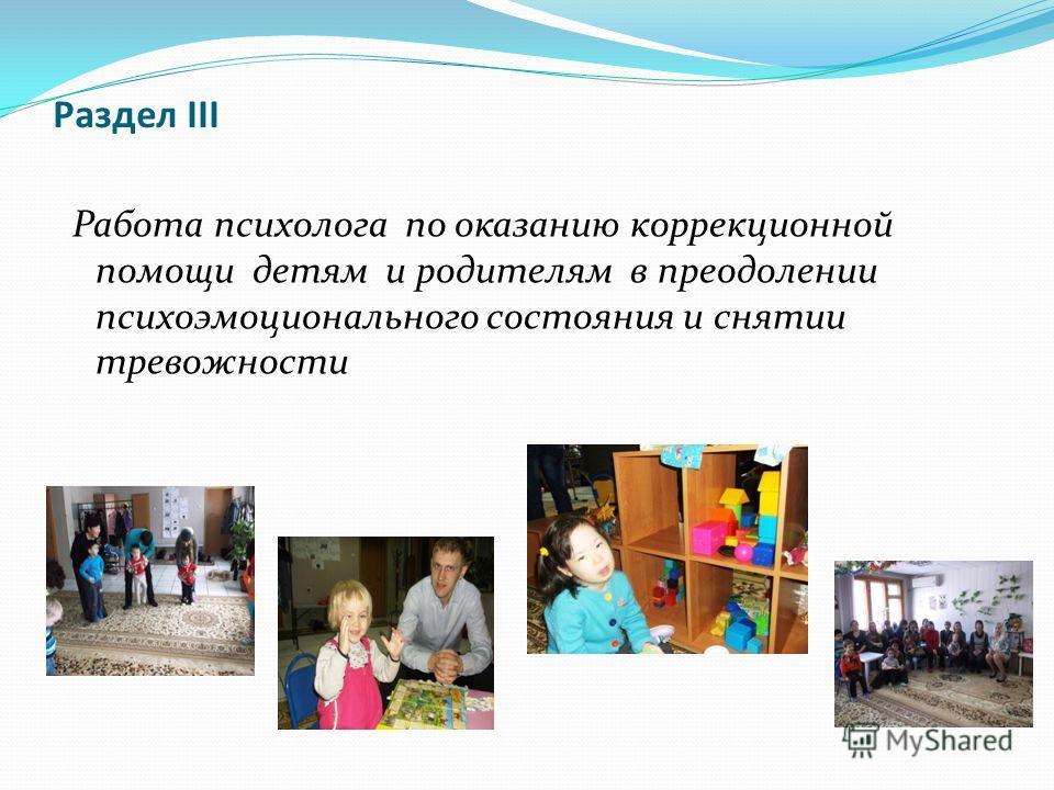 Раздел III Работа психолога по оказанию коррекционной помощи детям и родителям в преодолении психоэмоционального состояния и снятии тревожности