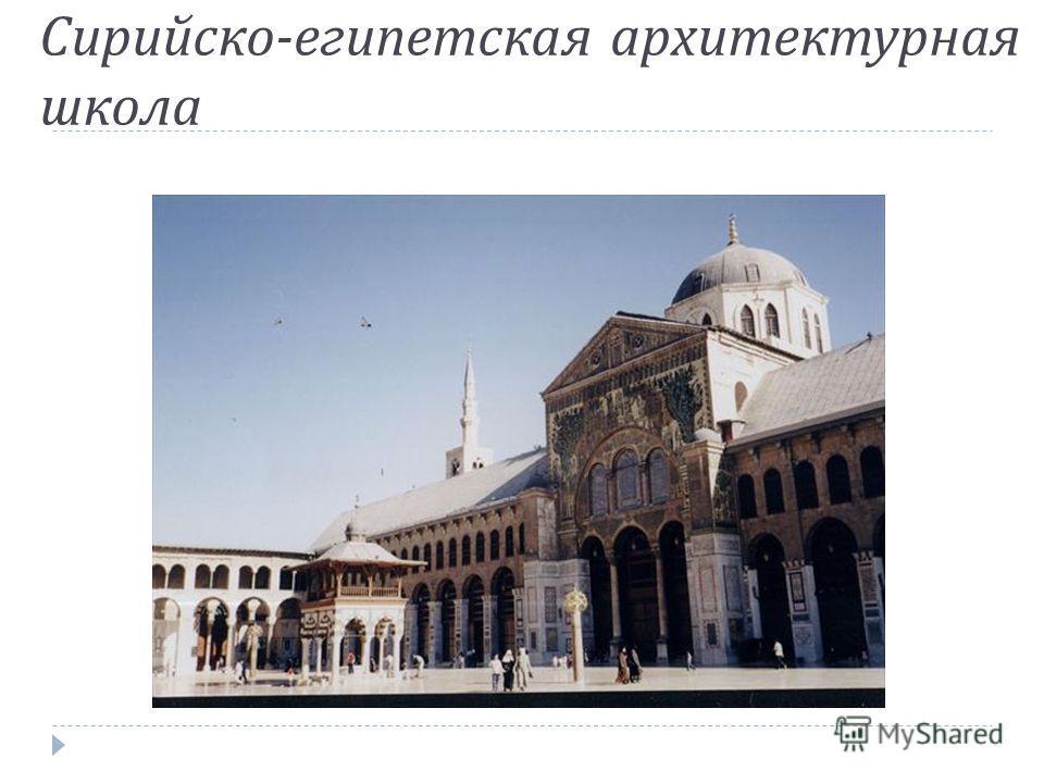 Сирийско - египетская архитектурная школа