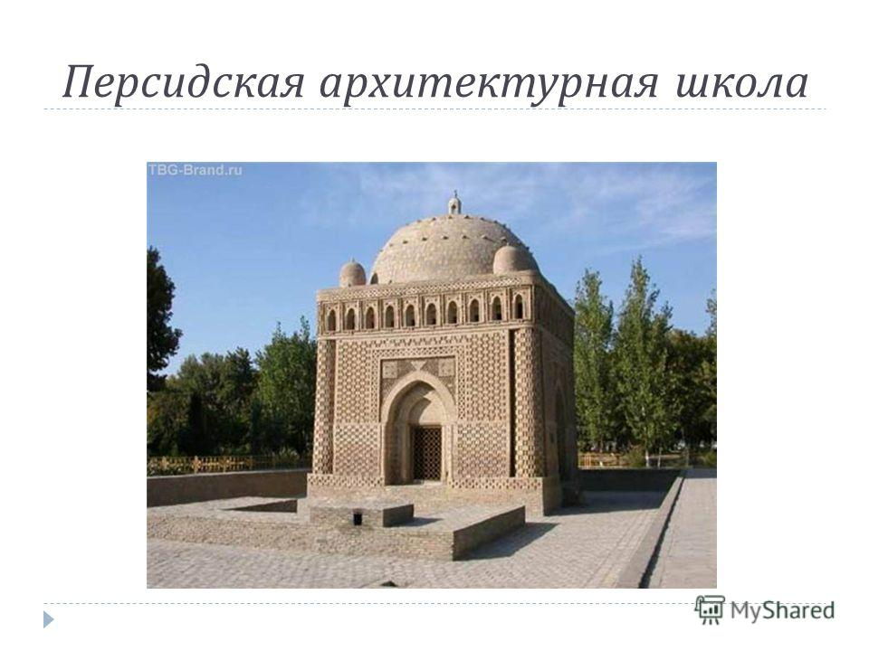 Персидская архитектурная школа
