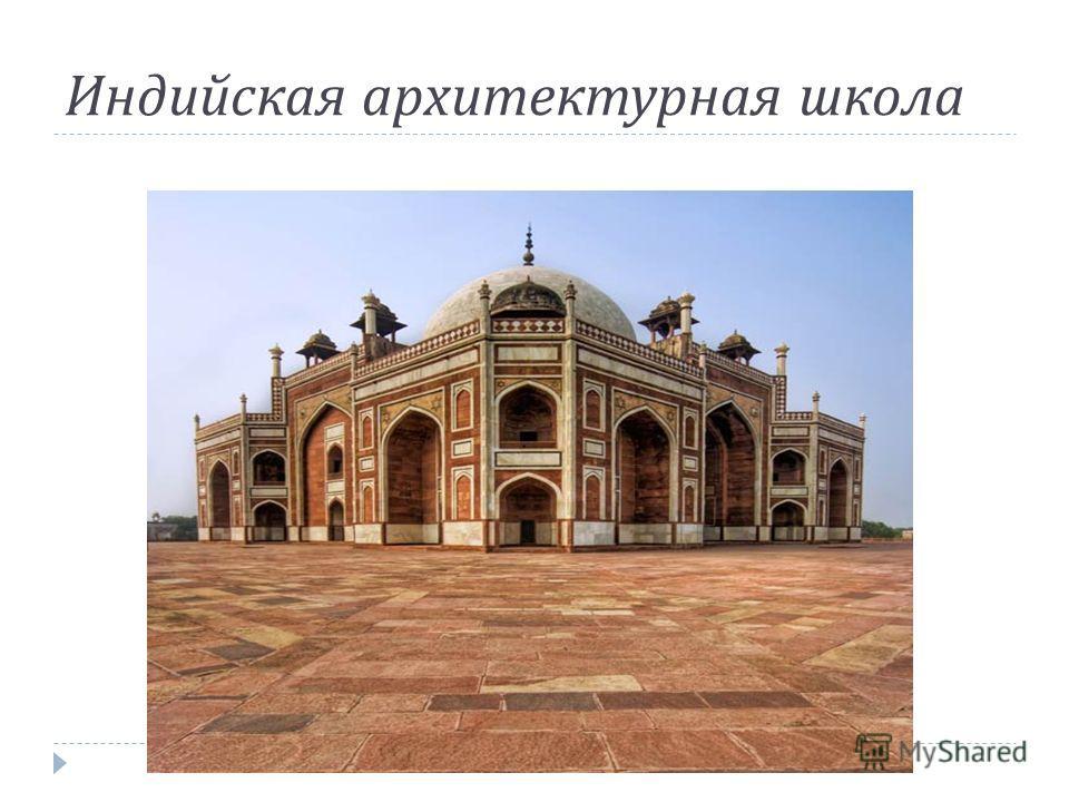 Индийская архитектурная школа