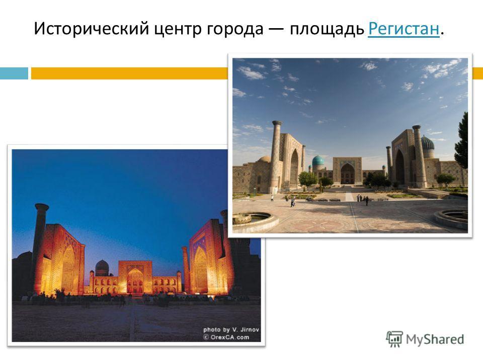 Исторический центр города площадь Регистан. Регистан