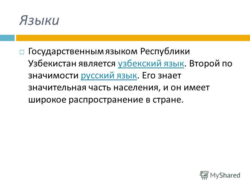 Языки Государственным языком Республики Узбекистан является узбекский язык. Второй по значимости русский язык. Его знает значительная часть населения, и он имеет широкое распространение в стране. узбекский язык русский язык