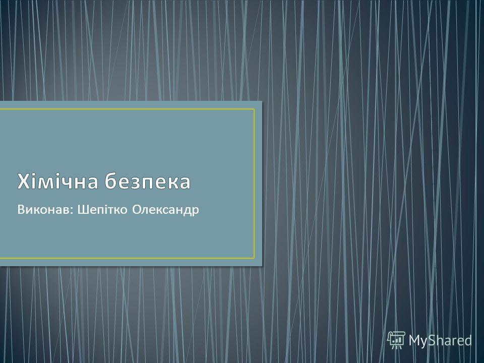 Виконав : Шепітко Олександр