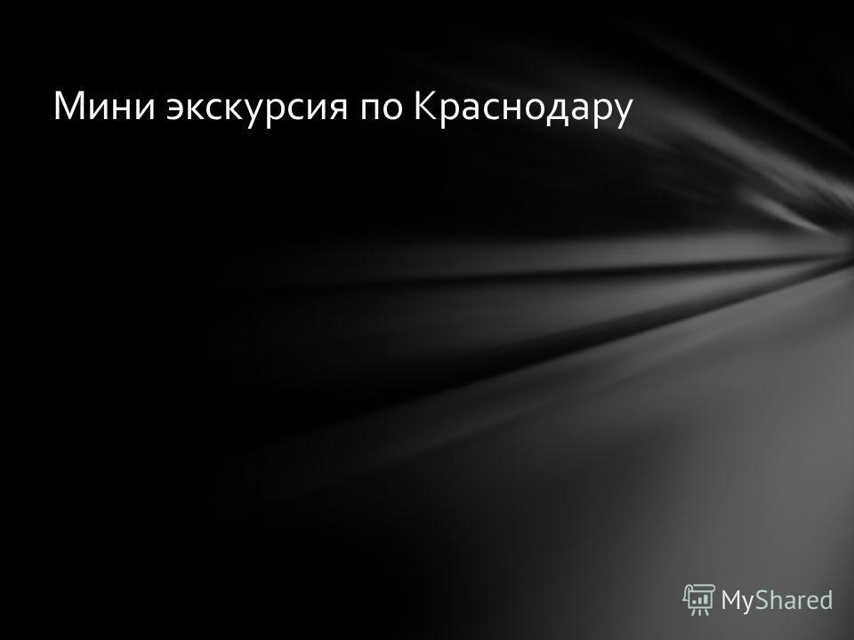 Мини экскурсия по Краснодару
