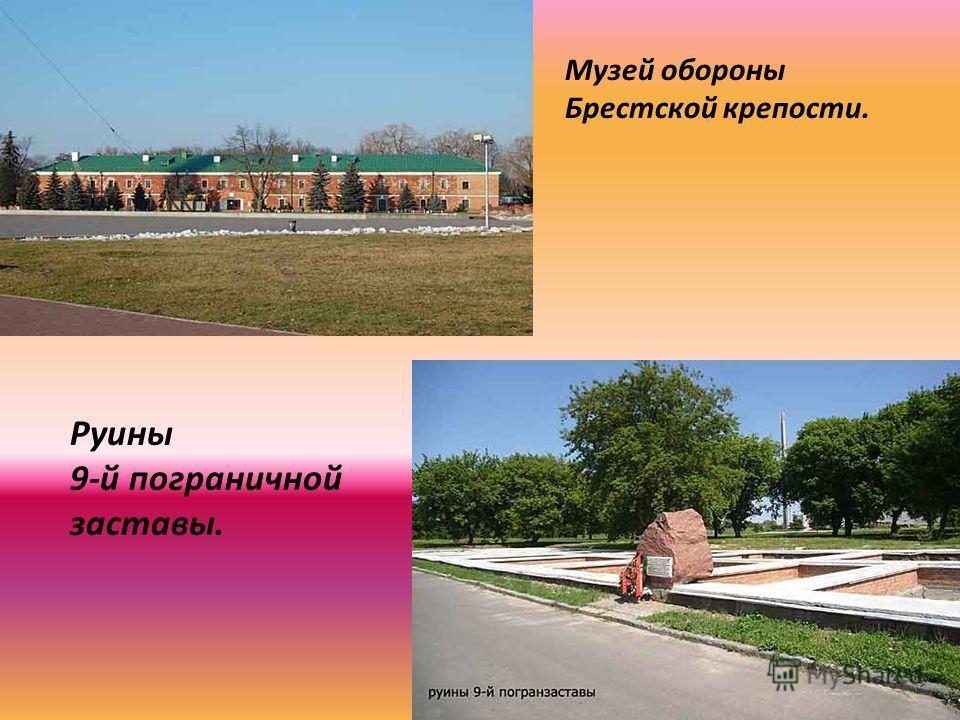 Музей обороны Брестской крепости. Руины 9-й пограничной заставы.