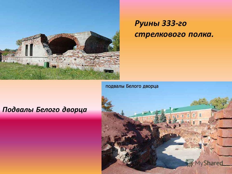 Руины 333-го стрелкового полка. Подвалы Белого дворца