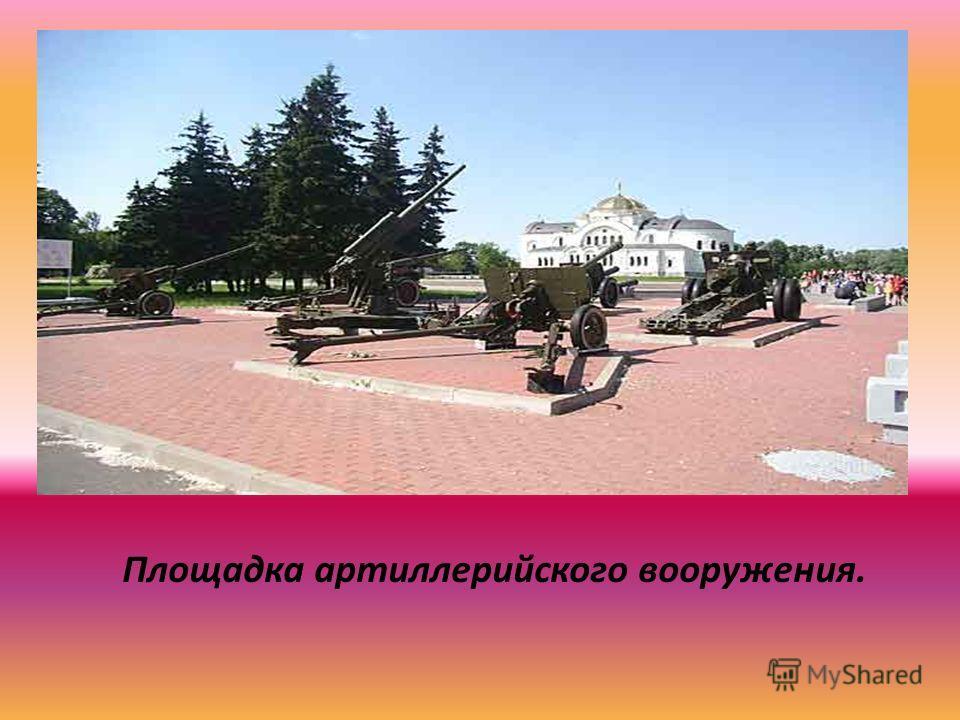 Площадка артиллерийского вооружения.