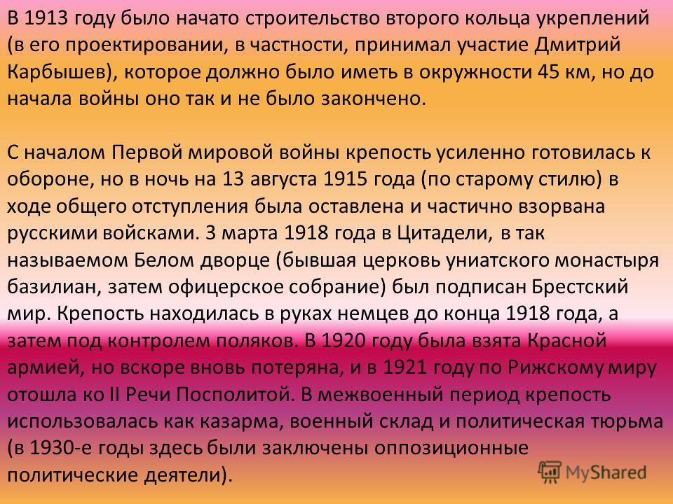 В 1913 году было начато строительство второго кольца укреплений (в его проектировании, в частности, принимал участие Дмитрий Карбышев), которое должно было иметь в окружности 45 км, но до начала войны оно так и не было закончено. С началом Первой мир