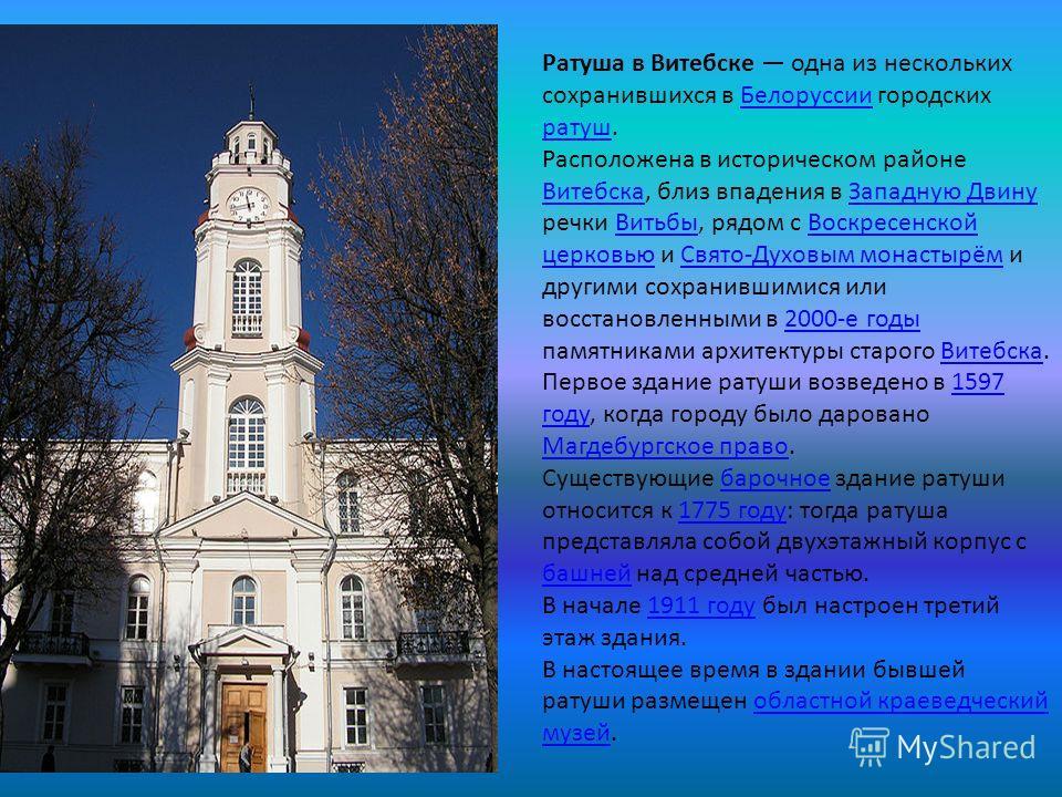 Ратуша в Вивитебске одна из нескольких сохранившихся в Белоруссии городских ратуш.Белоруссии ратуш Расположена в историческом районе Вивитебска, близ впадения в Западную Двину речки Витьбы, рядом с Воскресенской церковью и Свято-Духовым монастырём и