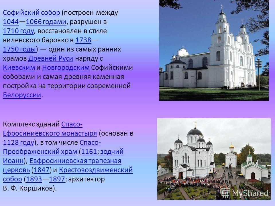 Софийский собор Софийский собор (построен между 10441066 годами, разрушен в 1710 году, восстановлен в стиле виленского барокко в 1738 1750 годы) один из самых ранних храмов Древней Руси наряду с Киевским и Новгородским Софийскими соборами и самая дре