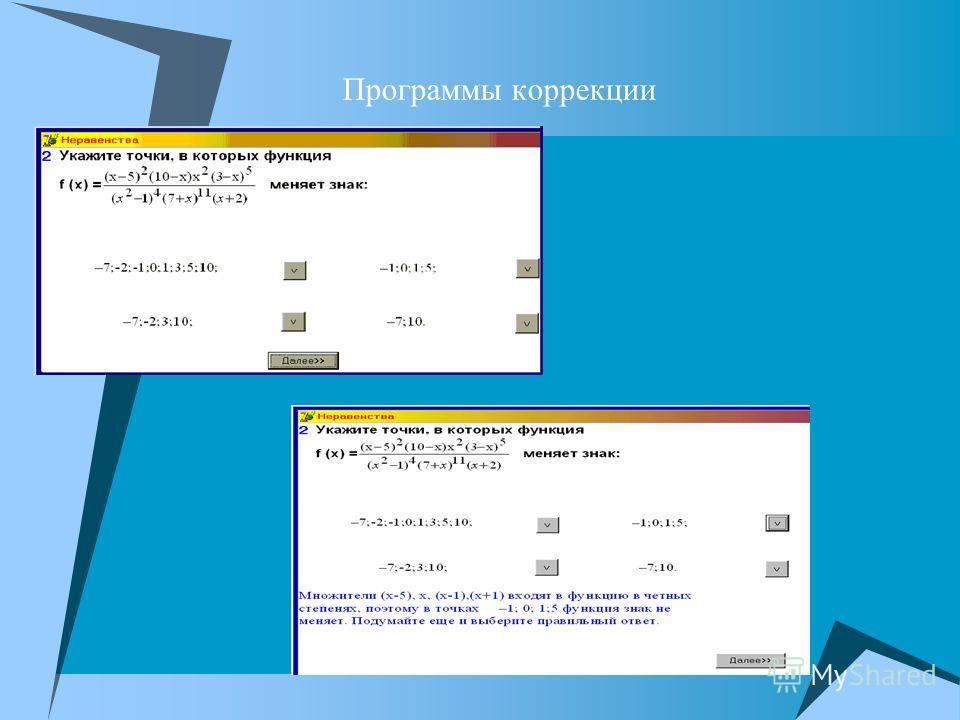 Программы коррекции