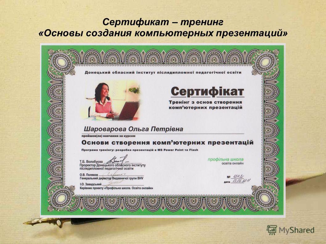 Сертификат – тренинг «Основы создания компьютерных презентаций»