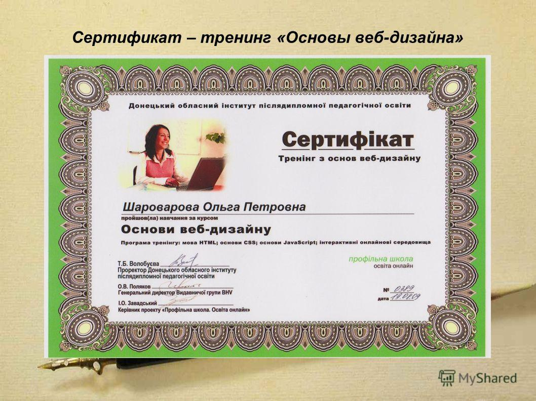 Сертификат – тренинг «Основы веб-дизайна»