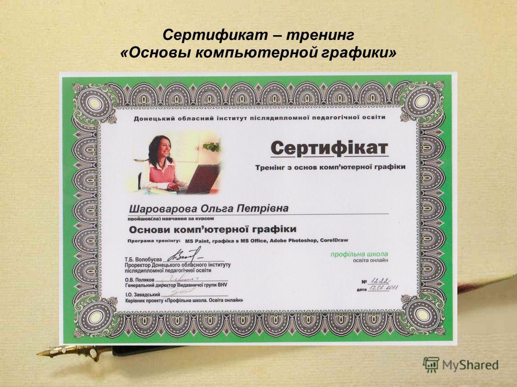 Сертификат – тренинг «Основы компьютерной графики»