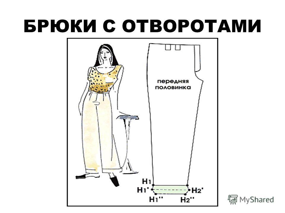 БРЮКИ С ОТВОРОТАМИ