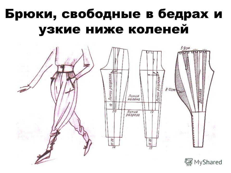 Брюки, свободные в бедрах и узкие ниже коленей