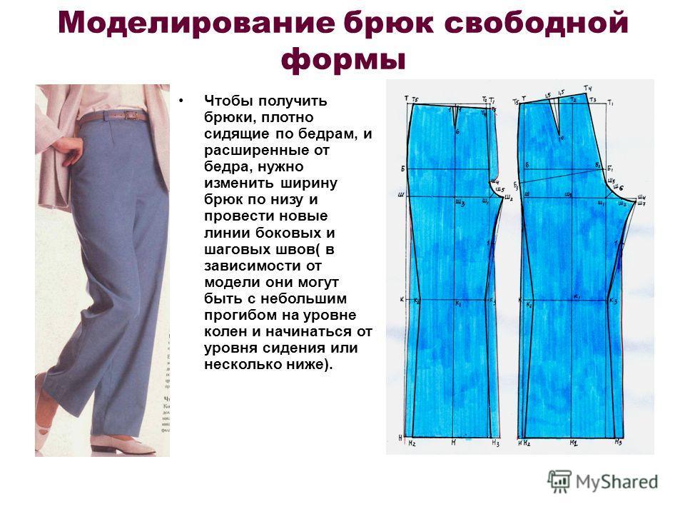 Моделирование брюк свободной формы Чтобы получить брюки, плотно сидящие по бедрам, и расширенные от бедра, нужно изменить ширину брюк по низу и провести новые линии боковых и шаговых швов( в зависимости от модели они могут быть с небольшим прогибом н