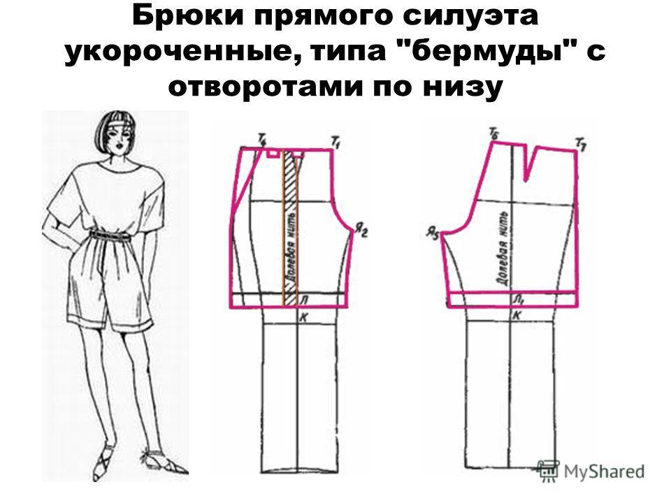 Брюки прямого силуэта укороченные, типа бермуды с отворотами по низу