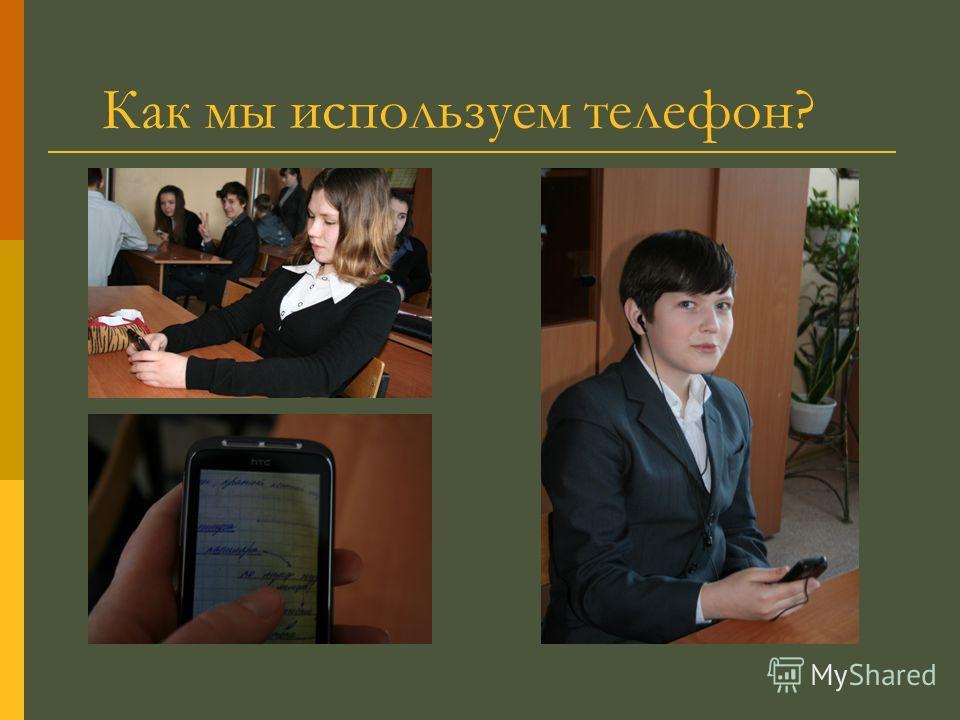 Как мы используем телефон?
