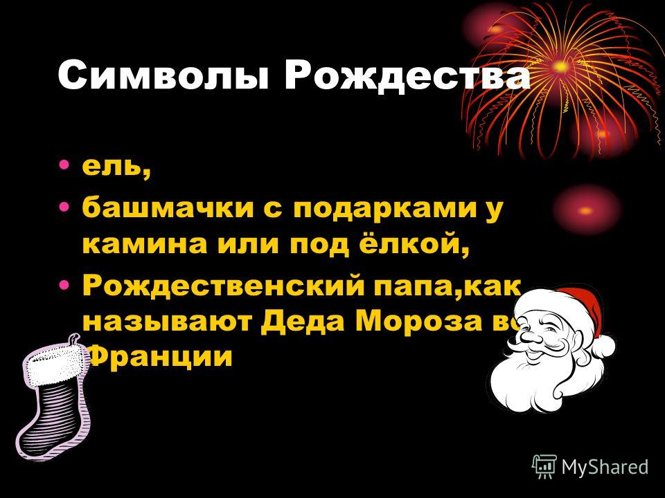 Символы Рождества ель, башмачки с подарками у камина или под ёлкой, Рождественский папа,как называют Деда Мороза во Франции