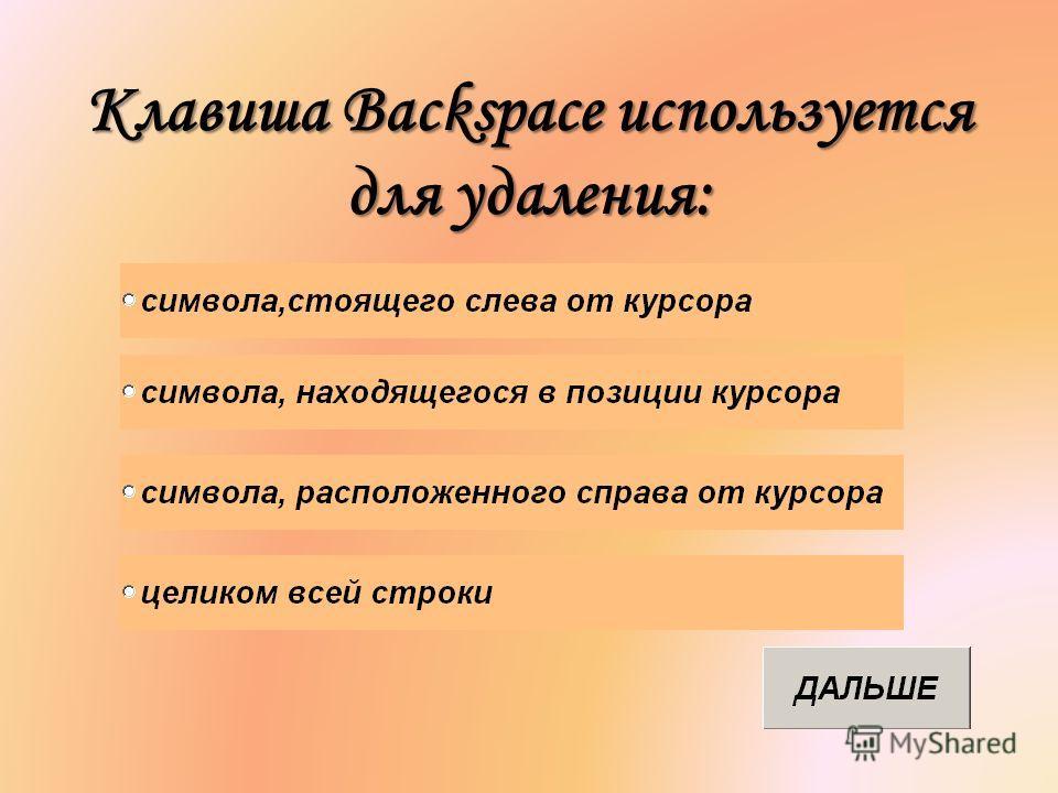 Клавиша Backspace используется для удаления: