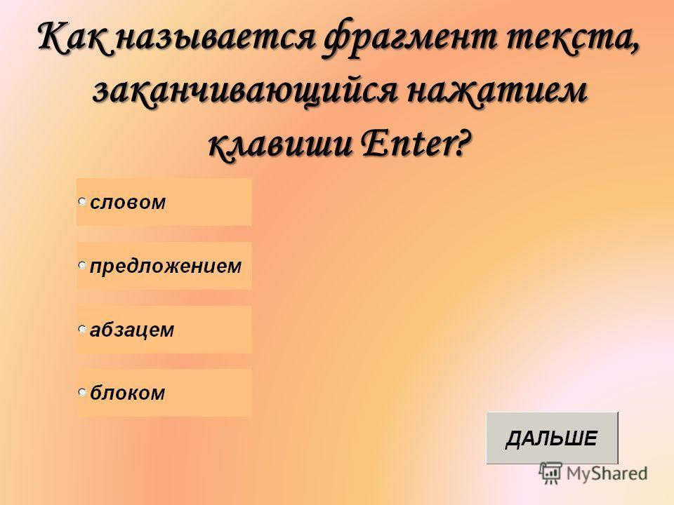 Как называется фрагмент текста, заканчивающийся нажатием клавиши Enter?