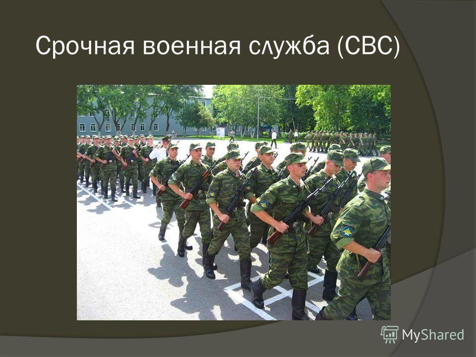 Срочная военная служба (СВС)