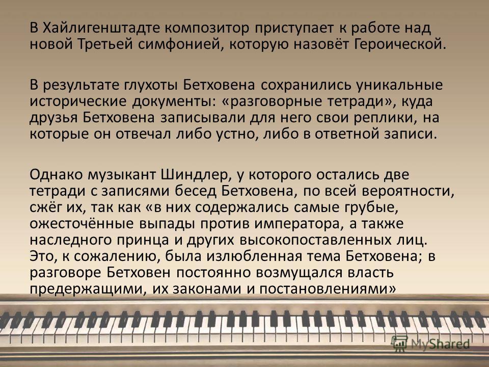 В Хайлигенштадте композитор приступает к работе над новой Третьей симфонией, которую назовёт Героической. В результате глухоты Бетховена сохранились уникальные исторические документы: «разговорные тетради», куда друзья Бетховена записывали для него с