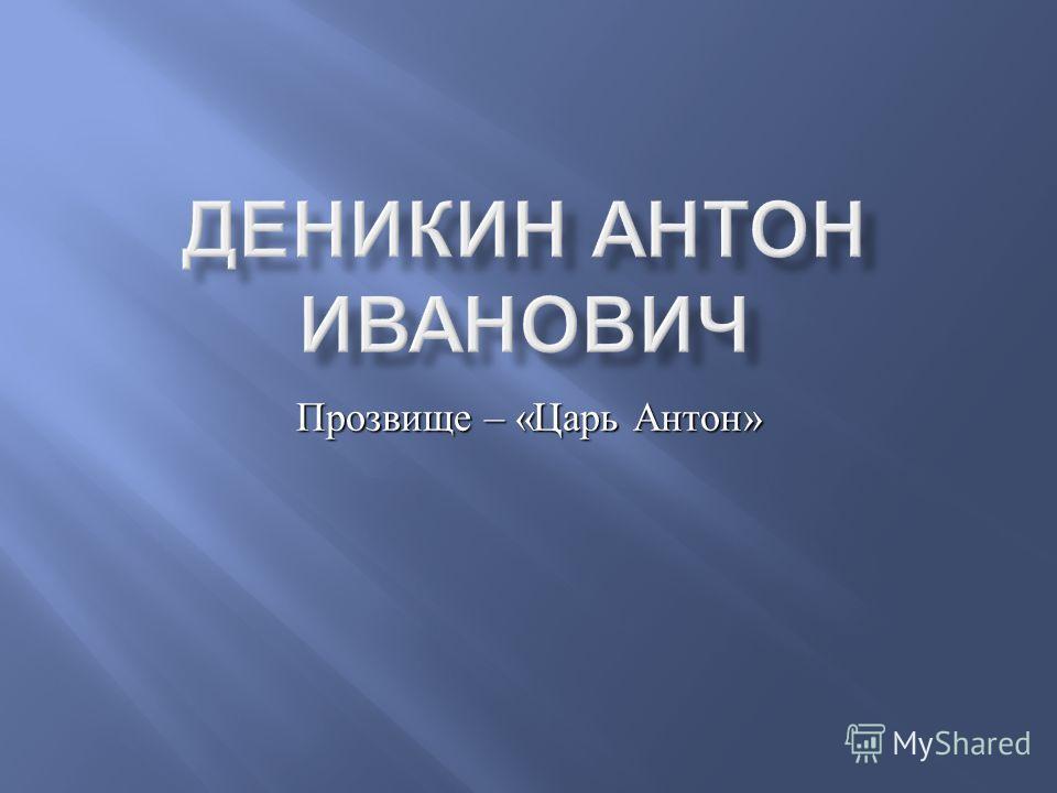 Прозвище – « Царь Антон »