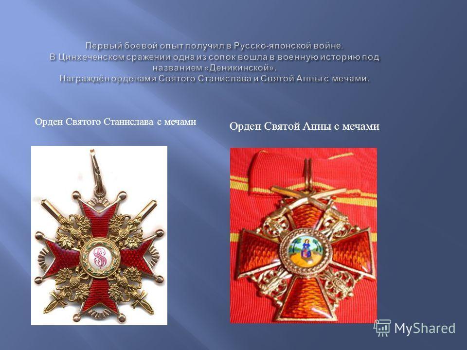 Орден Святого Станислава с мечами Орден Святой Анны с мечами