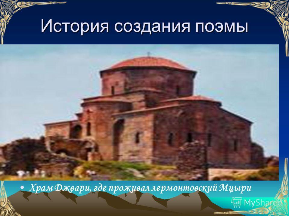 История создания поэмы Храм Джвари, где проживал лермонтовский Мцыри