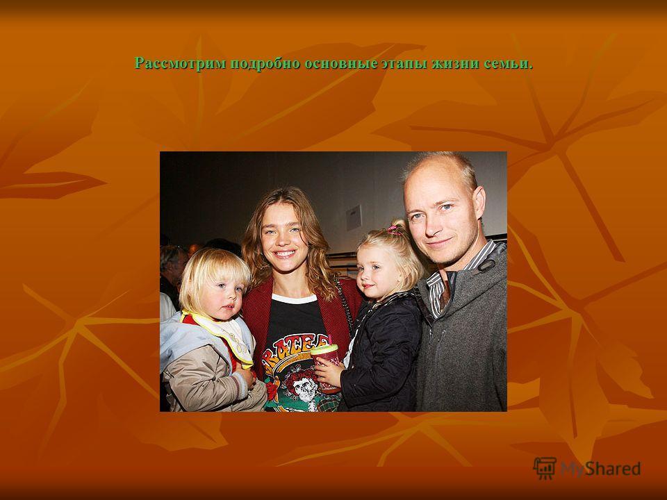 Рассмотрим подробно основные этапы жизни семьи.