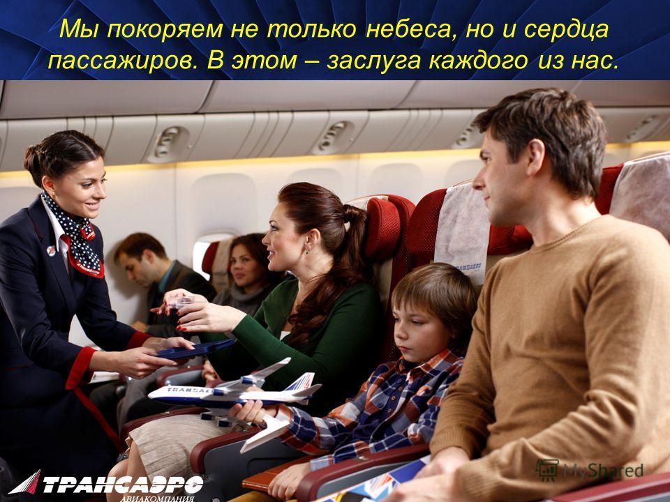 Мы покоряем не только небеса, но и сердца пассажиров. В этом – заслуга каждого из нас.