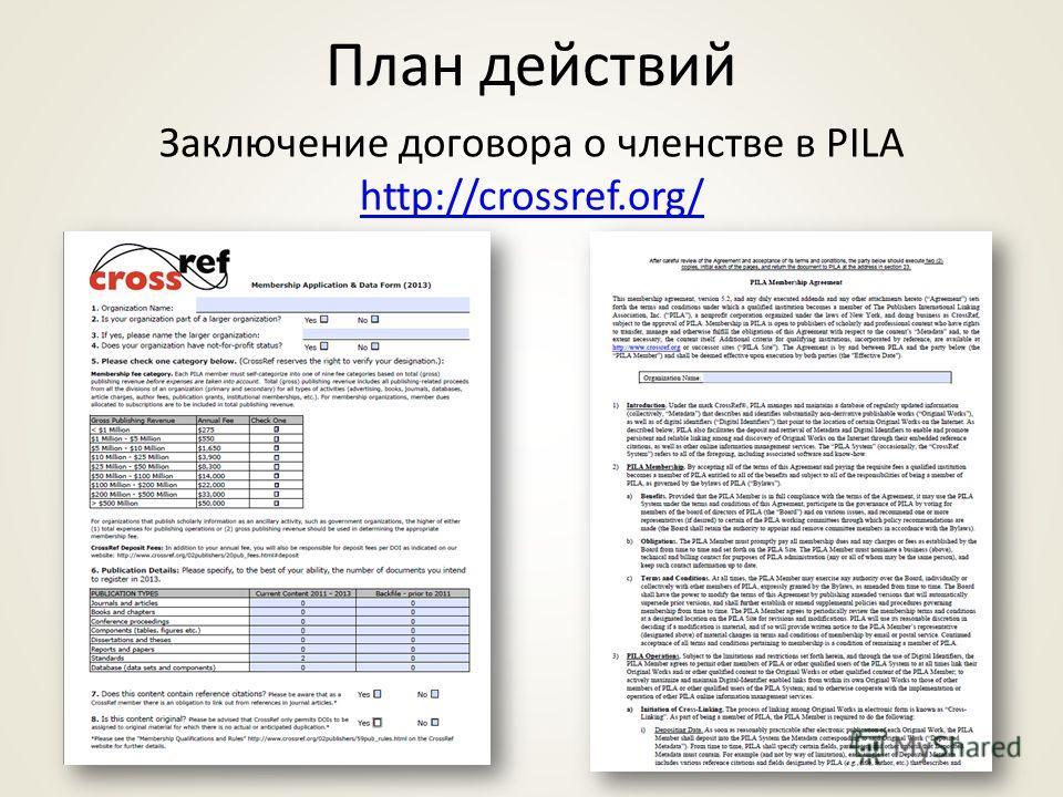 План действий Заключение договора о членстве в PILA http://crossref.org/