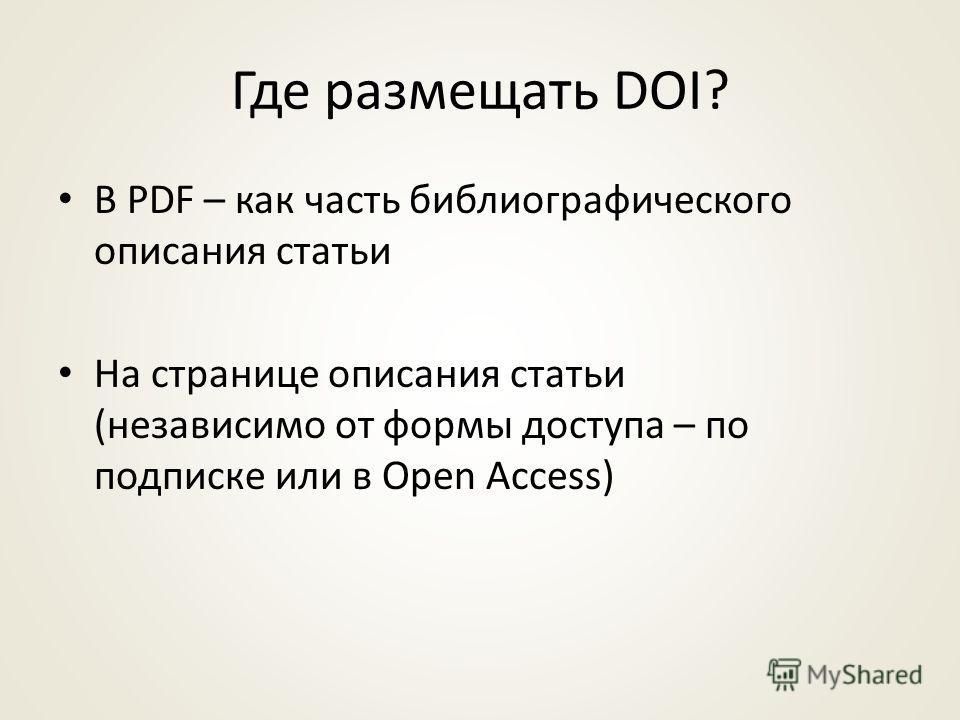 Где размещать DOI? В PDF – как часть библиографического описания статьи На странице описания статьи (независимо от формы доступа – по подписке или в Open Access)